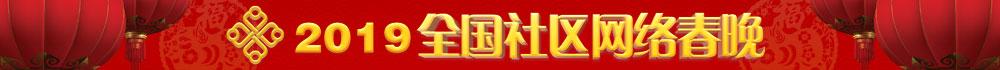 2019全国亚博网页注册网络春晚